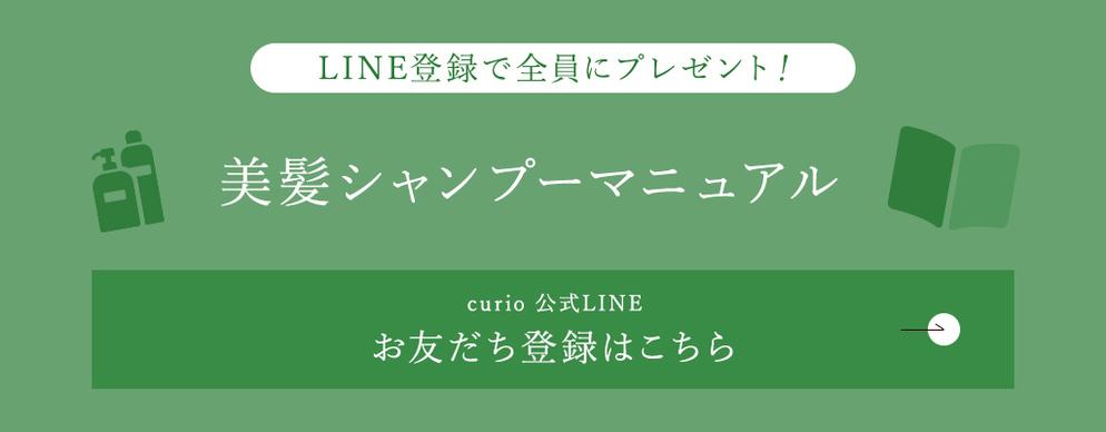 curio公式LINEお友だち登録はこちら